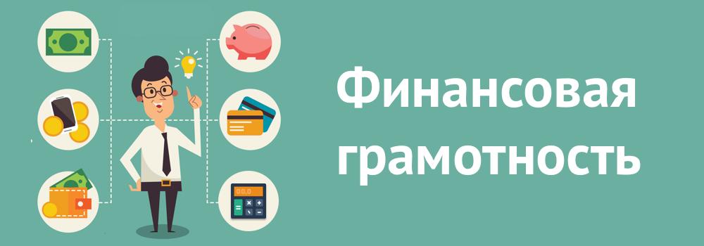 Финансовая грамотность - Брестский государственный медицинский колледж