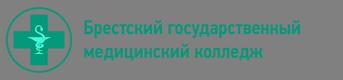 Брестский государственный медицинский колледж